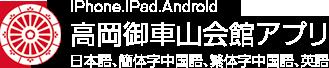 高岡御車山会館アプリ