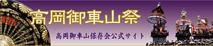 高岡御車山保存会公式サイト